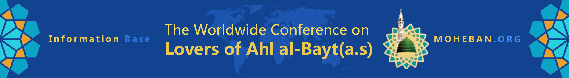The Worldwide Conference on Lovers of Ahl al-Bayt(as)